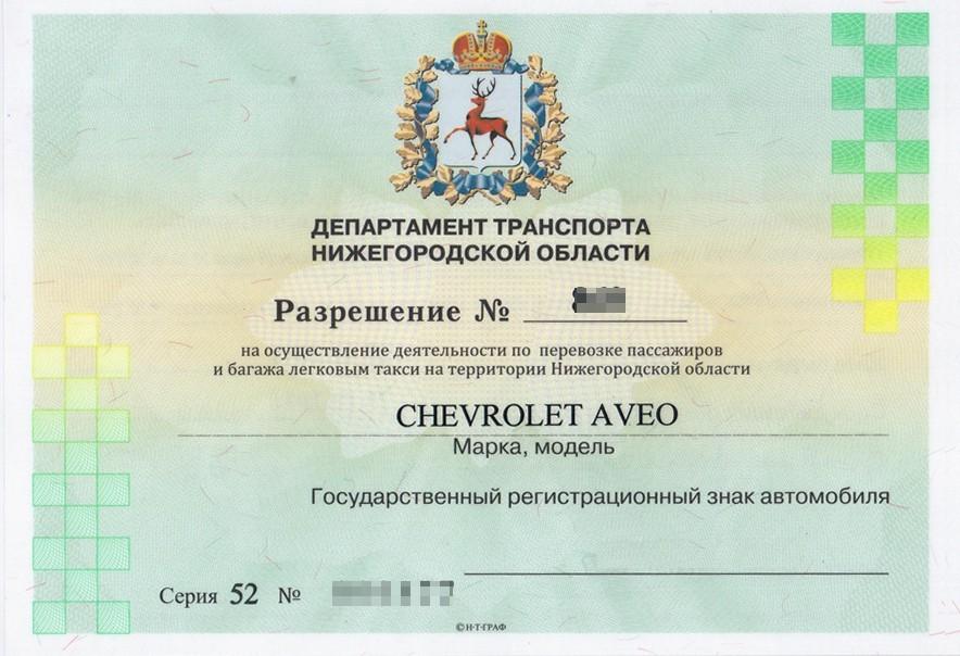 бланк лицензии такси